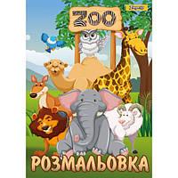 Розмальовка А4 Zoo 12 стор. 1 ВЕРЕСНЯ