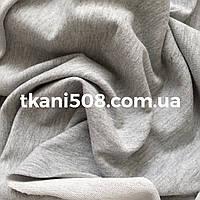 Ткань Двунитка ( СВЕТЛО-СЕРЫЙ МЕЛАНЖ) ткань 2-х нитка