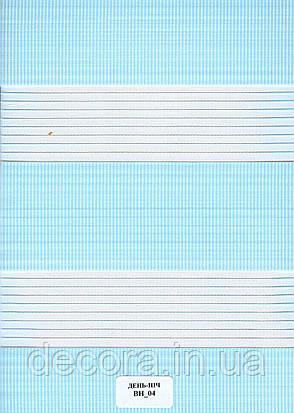 Рулонні штори день-ніч ВН 04-07, фото 2