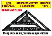 Угольник Свенсона Swanson плотницкий алюминиевый 304х304х428 мм S-line 15-531