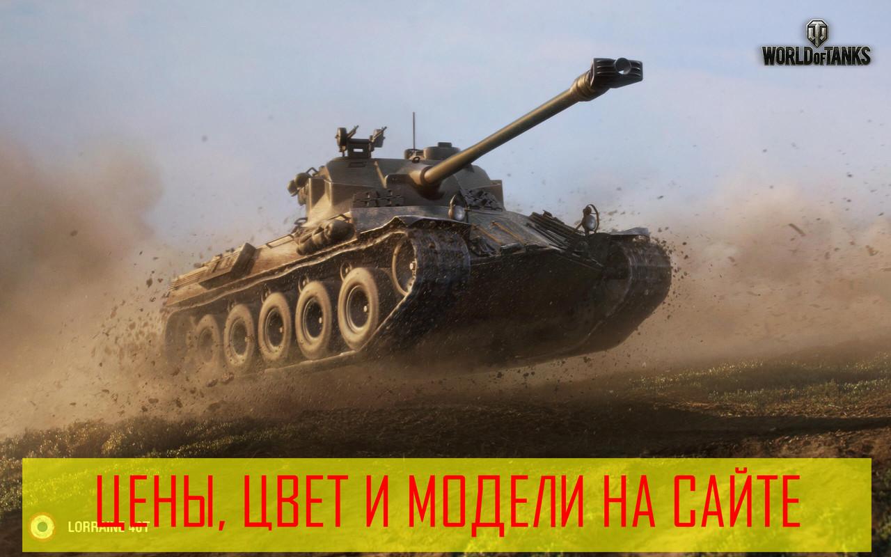 Коврик для мыши танки Lorraine 40T