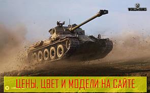 Килимок для миші ігрова поверхня танки Lorraine 40T