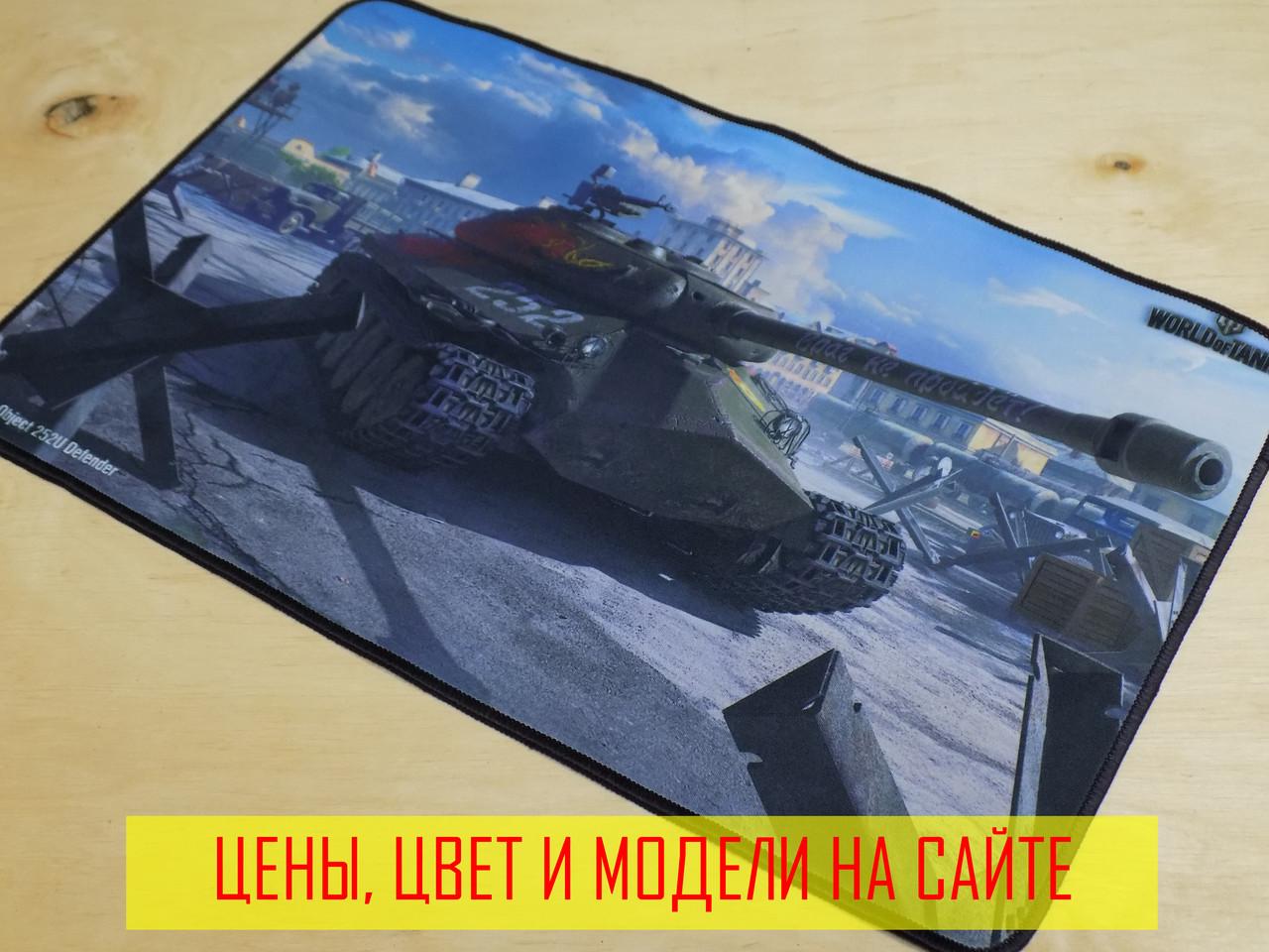 Коврик для мыши танки Защитник 252