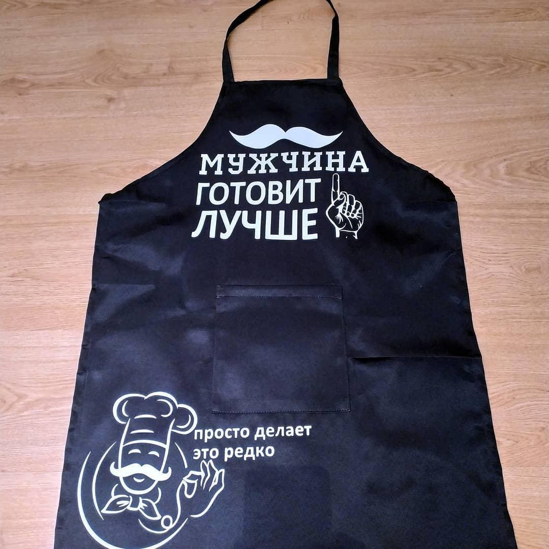 """Фартук с принтом """"Мужчина готовит лучше. Просто делает это редко"""""""