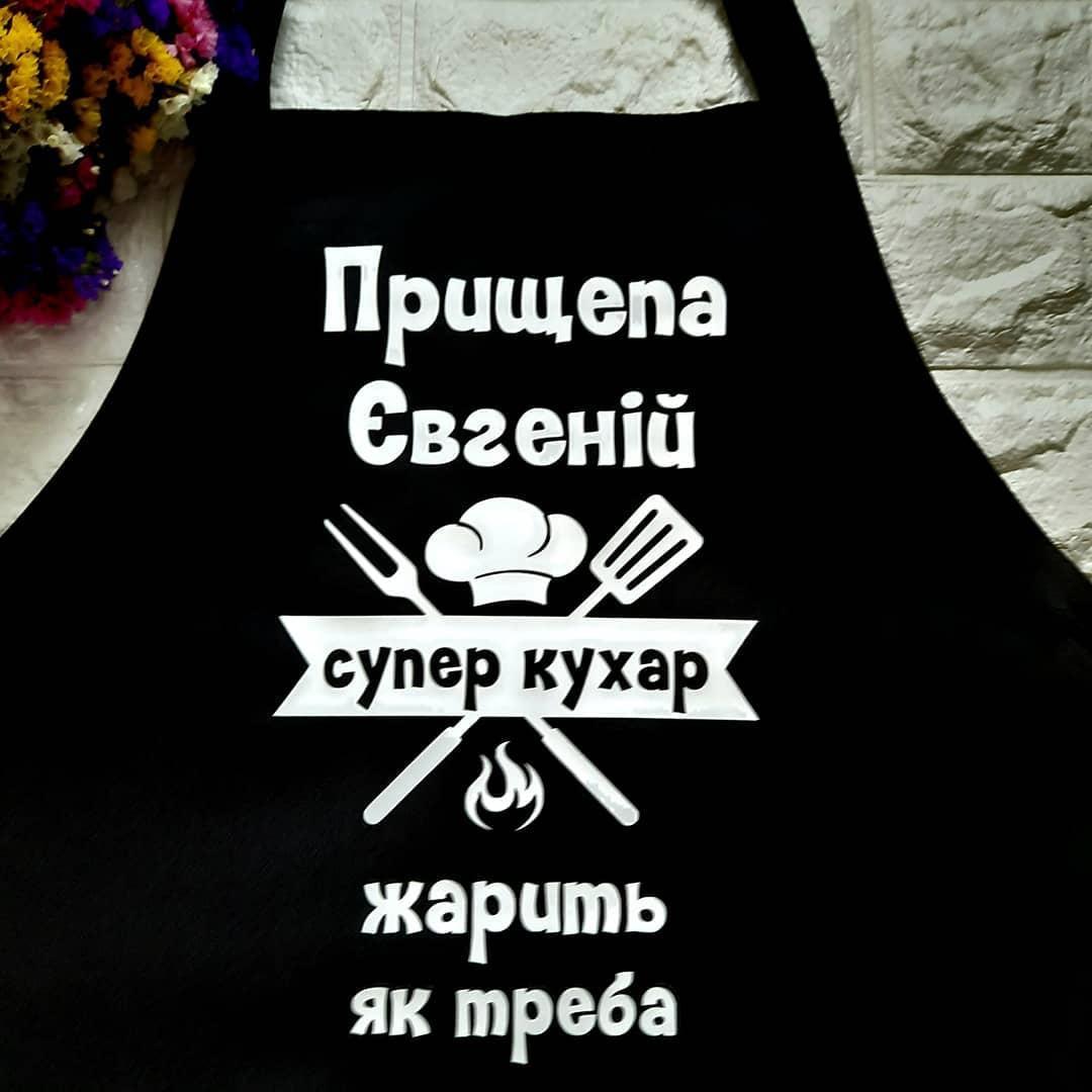 """Фартук с принтом """"Прищепа Євгеній супер кухар жарить як треба"""""""