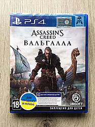 Assassin's Creed Valhalla | Вальгалла (рус.) PS4