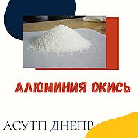 Алюминия окись 40 микрон (оксид алюминия) ЧДА 97%