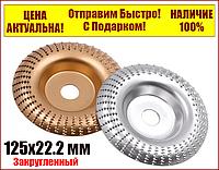 Диск шлифовальный зубчатый обдирочный закругленный для УШМ 125х22.2 мм