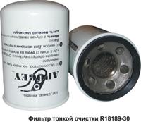 """Фильтр тонкой очистки 30 и 10 микрон 1""""-12 UNF (37мм,23мм)"""