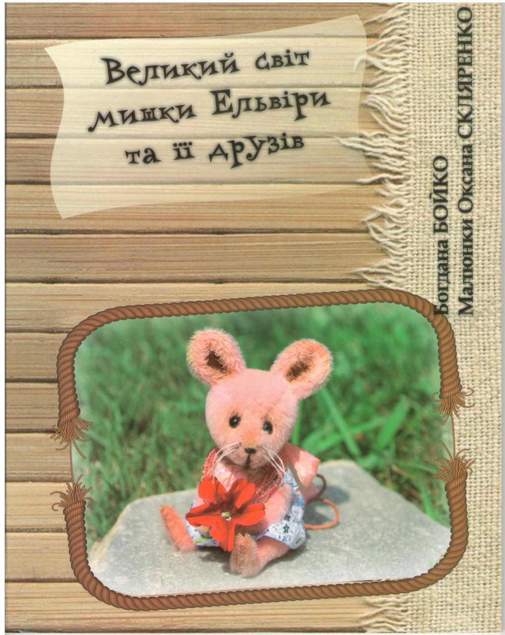 Великий світ мишки Ельвіри та її друзів. З кольоровими малюнками