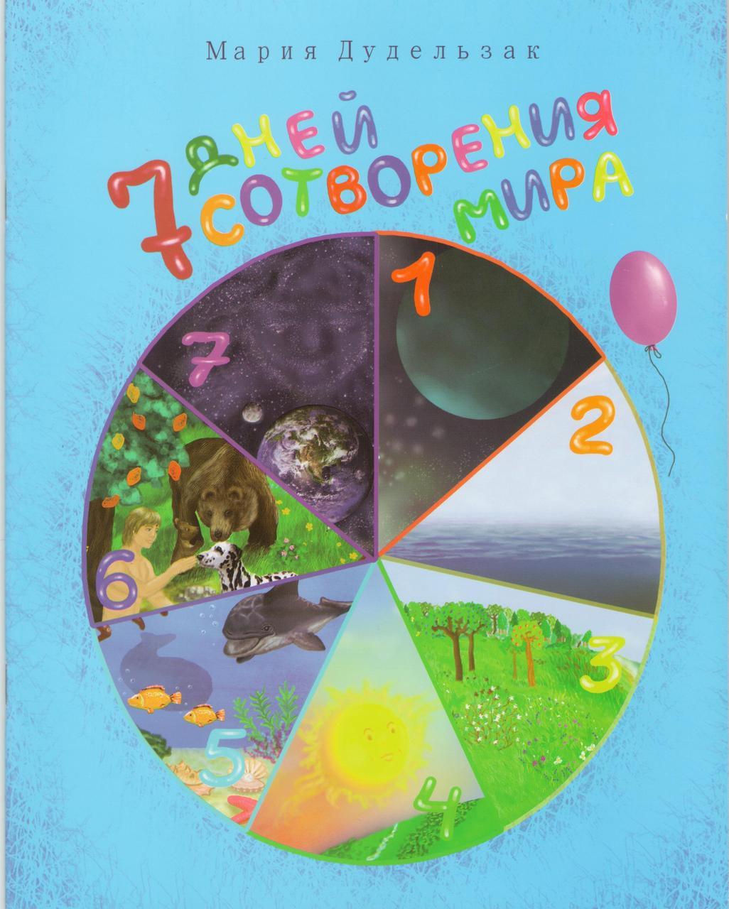 7 дней сотворения мира. С цветными иллюстрациями