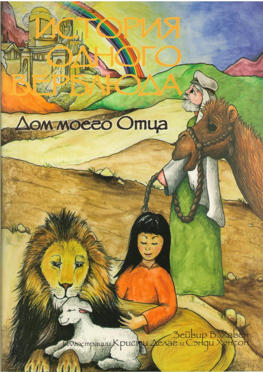 История одного верблюда. Дом моего Отца