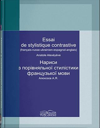 """Книга """"Нариси з порівняльної стилістики французької мови [фр.]""""  Алексєєв А. Я."""