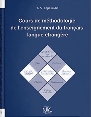 """Книга """"Курс лекцій з методики викладання французької мови як іноземної"""" Лепетюха А. В."""