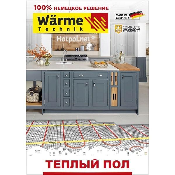 Wärme Twin mat 375W, 2,5 кв.м