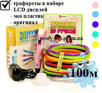 3D ручка ( Картины 3d ручкой ) в Украине + трафареты + 100 м кабеля Pen 2 с LCD дисплеем