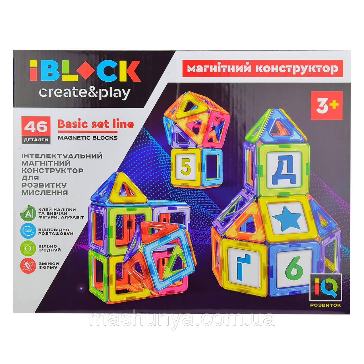 Конструктор магнитный iBlock 46 деталей PL-920-03 Пром