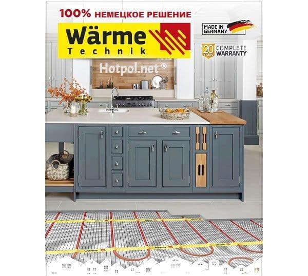 Wärme Twin mat 1500 W, 10 кв.м