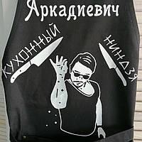 """Фартук с принтом """"Аркадиевич Кухонный ниндзя"""""""