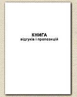 Книга отзывов и предложений А5, 48л (2350641701014)