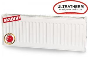 Сталеві радіатори Ultratherm 22 тип 300/1600 нижнє підключення (Туреччина)