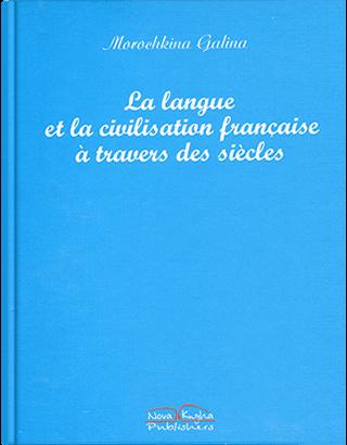 """Книга """"Історія французької мови [фр.]""""  Морошкіна Г. Ф."""