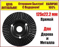 Диск шлифовальный зубчатый обдирочный прямой для УШМ 125х22.2 мм