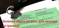 Страхование авто Зеленая карта, Зеленая карта Европа, Россия