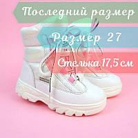Белые сапожки термо дутики для девочки тм Том.м размер 27