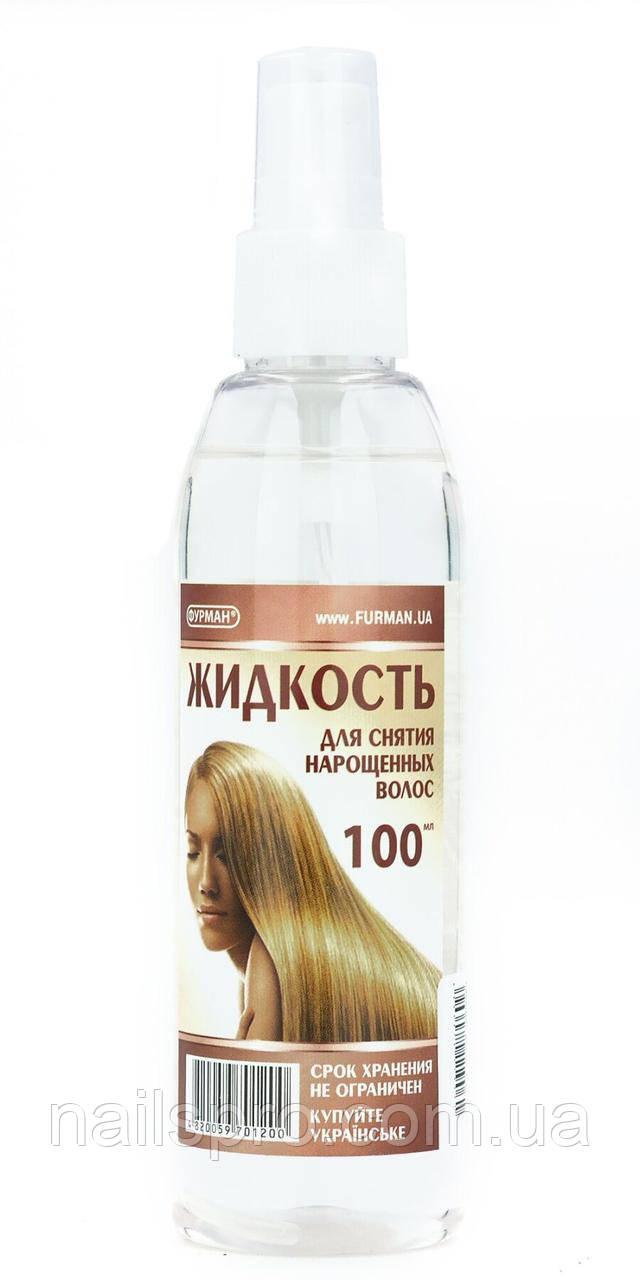 Рідина для зняття нарощеного волосся Фурман, спрей, 100 мл