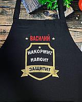 """Фартук с принтом """"Василий. Накормит, напоит, защитит"""""""