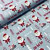 Ткань с Санта Клаусами и ёлочками на  светлом сером фоне, ш. 160 см