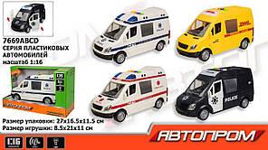 """Машина батар. 7669ABCD (36шт) свет,звук """"Автопром"""" городские службы, 4 вида, в коробке 27*16,5*11,5с"""