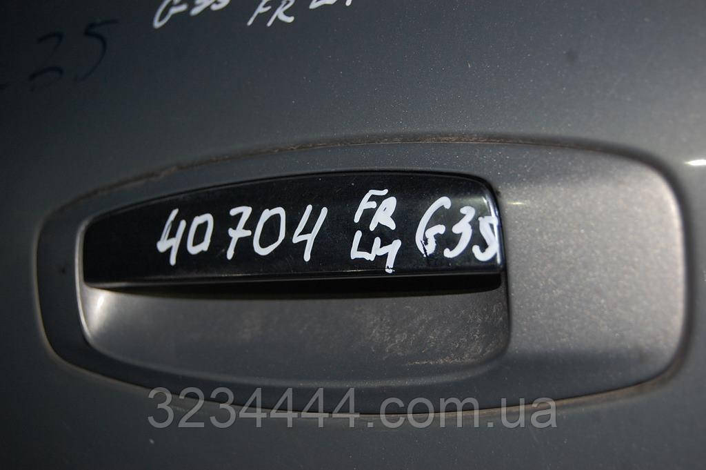 Ручка двери FL передней левой INFINITI G35 03-07