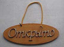 Дерев'яна Табличка Відкрито-Закрито на шнурку 30 х 11 см