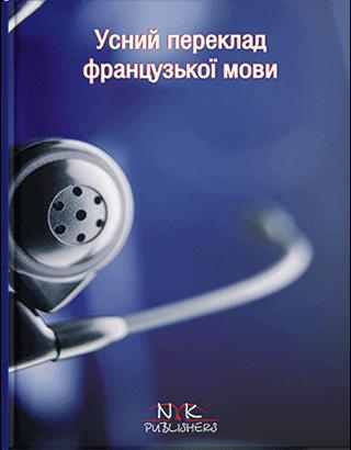 """Книга """"Усний переклад: теорія, вправи, тексти [укр./фр.]"""" Максименко О. В."""