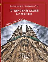 """Книга """"Іспанська мова для початківців. 5-те вид"""" Серебрянська А.О."""