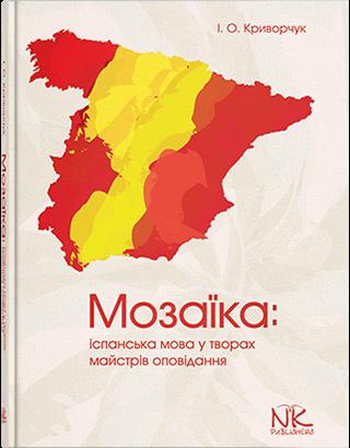 """Книга """"Мозаїка: іспанська мова у творах майстрів оповідання [ісп.]""""  Криворчук І. О."""