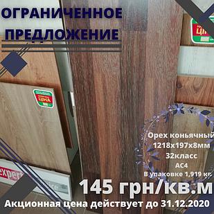 Ламинат WinnPol Орех коньячный 7682 отправка в день заказа