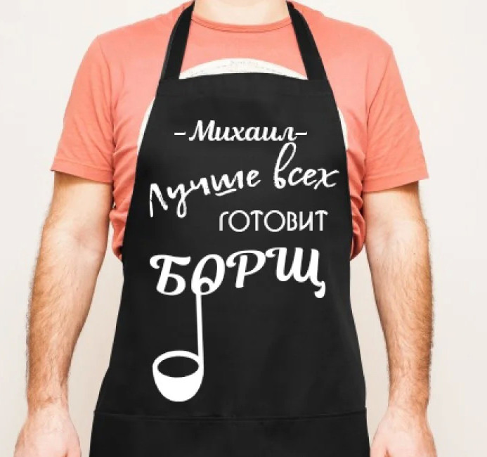 """Фартук с принтом """"Михаил лучше всех готовит борщ"""""""