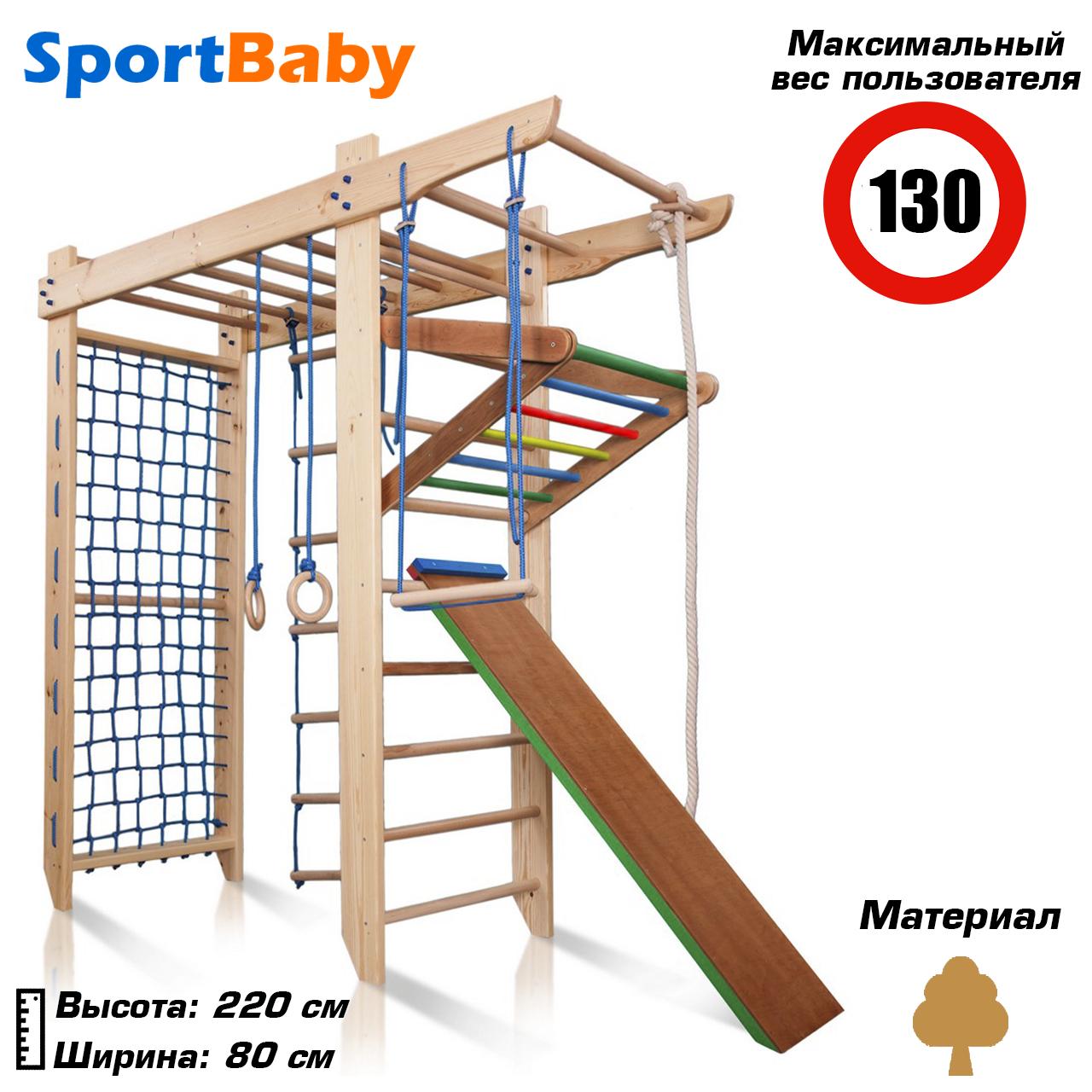 Детский спортивный уголок с рукоходом «Спартак-220»