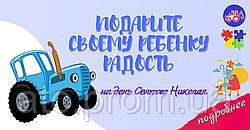 Подари своему ребенку синий трактор