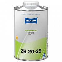 Растворитель акриловый Standox Thinner 2K 20-25 (1л)