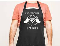 "Фартук с принтом ""Суперповар Ярослав"""