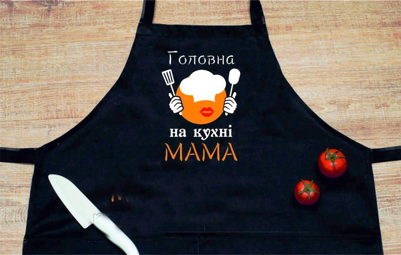 """Фартук с принтом """"Головна на кухні Мама"""""""