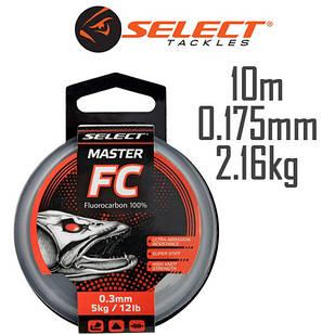 Флюорокарбон Select Master FC 10m 0.175mm 5lb/2.16kg