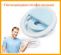 Светодиодное селфи кольцо синее Selfie Ring Light подсветка для селфи лампа-кольцо для фото