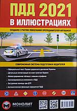 ПДР 2021 В ІЛЮСТРАЦІЯХ 16 - е видання
