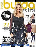 Журнал Burda extra №12 декабрь 2020