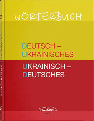 """Книга """"Німецько-український, українсько-німецький словник : 70000 слів"""" Лисенко Е. І. та ін."""
